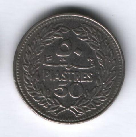 50 пиастров 1970 года Ливан