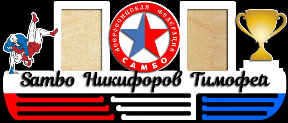 Медальница из дерева самбо всероссийская федерация с 2 фоторамками на заказ
