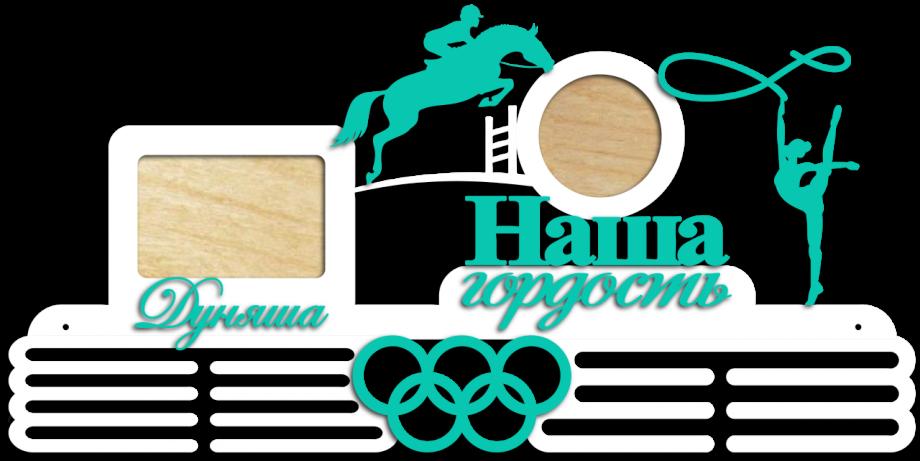 Медальница конкур и художественная гимнастика с 2 фоторамками из дерева на заказ