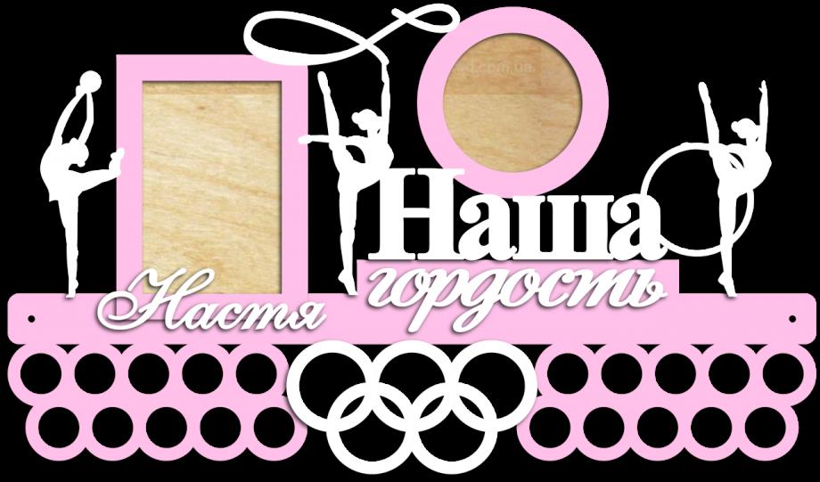 Медальница художественная гимнастика с 2 фоторамками из дерева на заказ