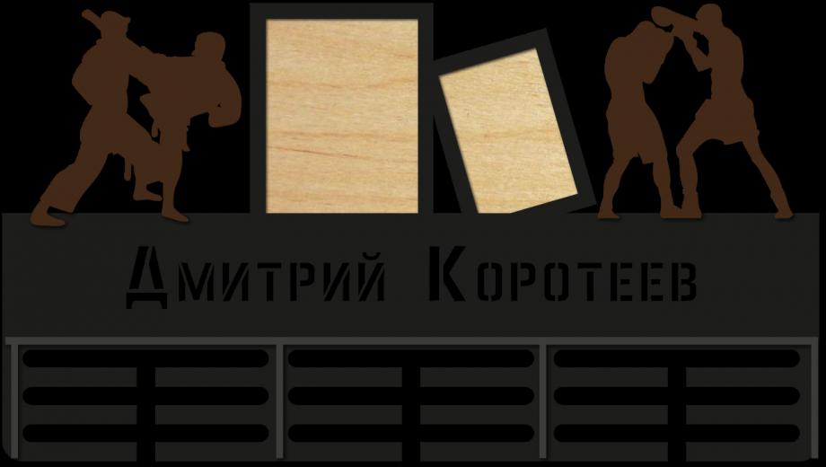 Медальница единоборства и бокс с полкой и 2 фоторамками из дерева на заказ