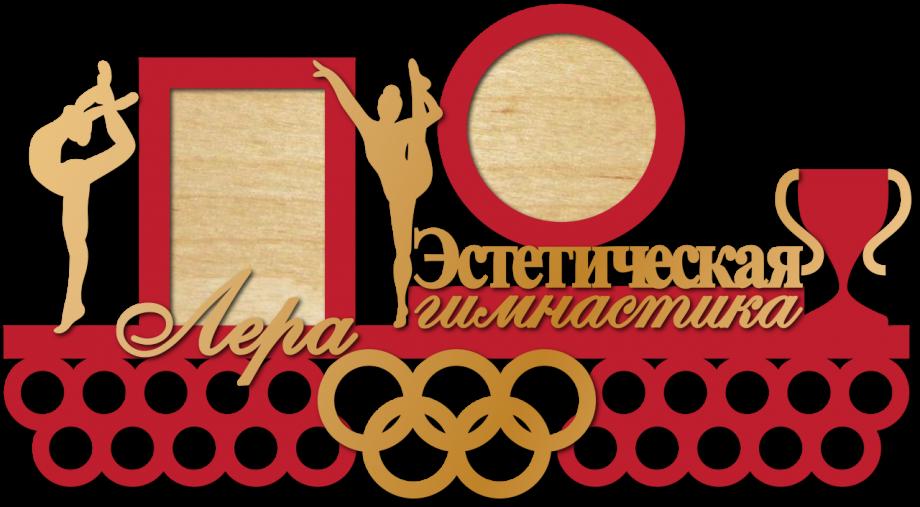 Медальница эстетическая гимнастика с 2 фоторамками из дерева на заказ