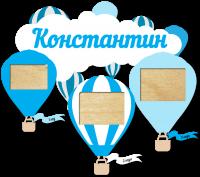 Детская метрика с облаком и воздушными шарами на заказ