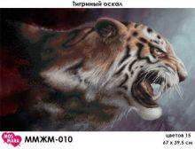 ММЖМ-010 МосМара. Тигриный Оскал. А2 (набор 2375 рублей)