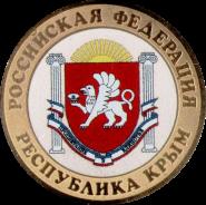 Республика КРЫМ, 10 рублей 2014 года, цветная, в капсуле