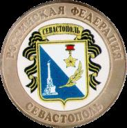 Севастополь, 10 рублей 2014 года, цветная, в капсуле