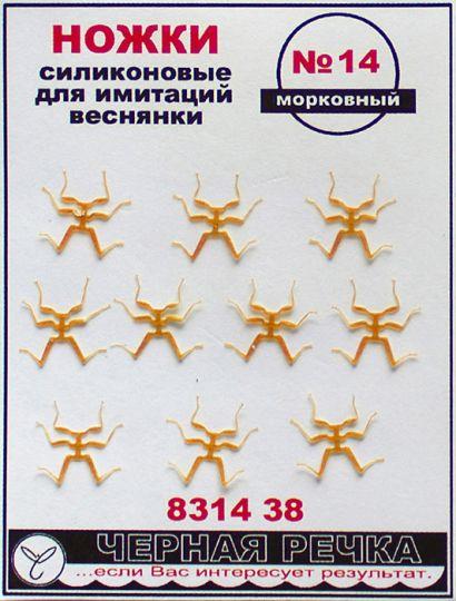 Ножки силиконовые для имитаций веснянки №14 цв морковный