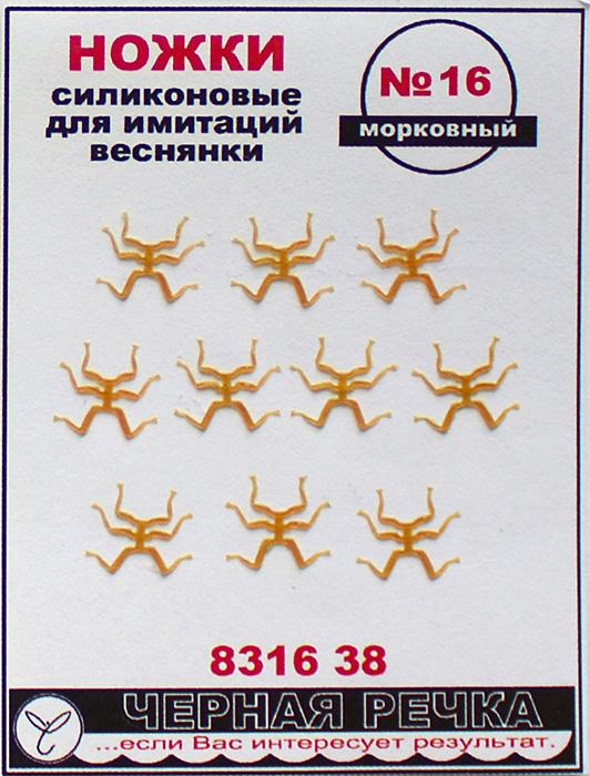 Ножки силиконовые для имитаций веснянки №16 цв морковный