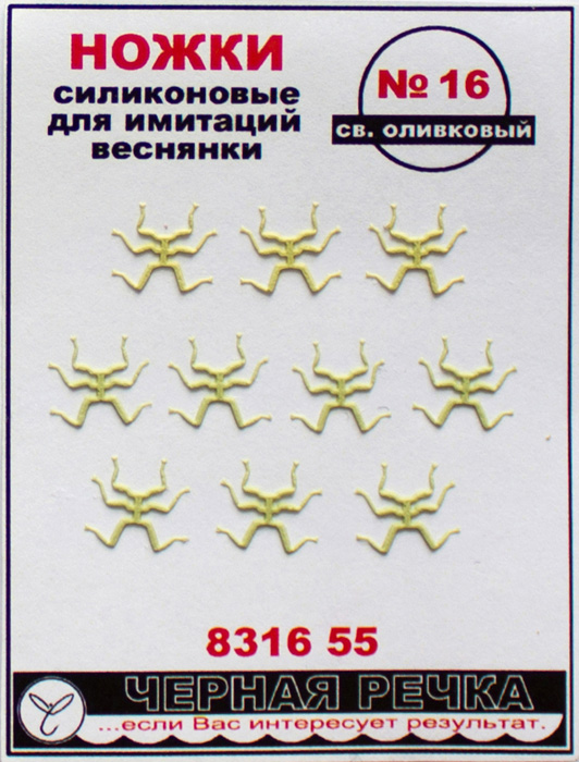 Ножки силиконовые для имитаций веснянки №16 цв св.оливковый