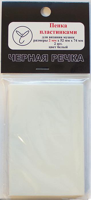 Пенка пластинками для вязания мушек 1мм х 52мм х 74мм 2 шт цв. белый