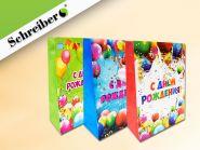 Пакет подарочный бумажный С ДНЁМ РОЖДЕНИЯ, 45х31х14 см, 3 расцветки в ассортименте (арт. S 2656)