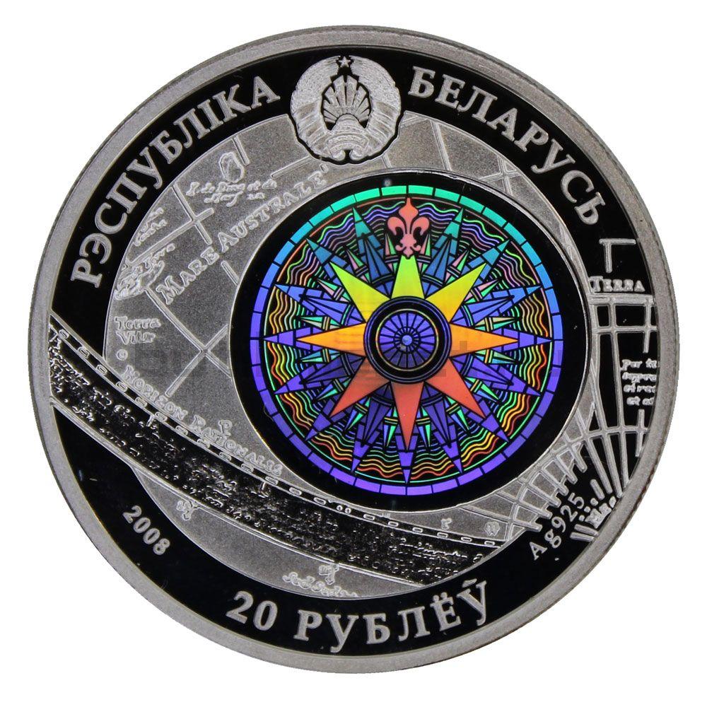 20 рублей 2008 Беларусь Седов (Парусные корабли)