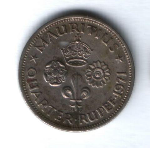 1/4 рупии 1971 года Маврикий