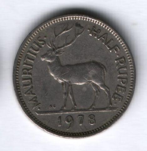 1/2 рупии 1978 года Маврикий