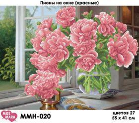 ММН-020 МосМара. Пионы на Окне. А2 (набор 1875 рублей)