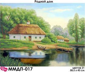 ММДП-017 МосМара. Родной Дом. А2 (набор 2350 рублей)