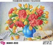 ММН-032 МосМара. Симфония Пионов и Тюльпанов 2. А2 (набор 1850 рублей)