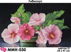 ММН-030 МосМара. Гибискус. А2 (набор 2350 рублей)