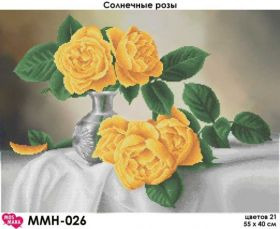 ММН-026 МосМара. Солнечные Розы. А2 (набор 2250 рублей)