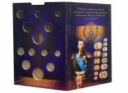 СУПЕР НАБОР монет НИКОЛАЙ 2. МЕДЬ+СЕРЕБРО. В АЛЬБОМЕ