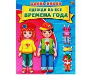"""Одень куклу. Времена года"", формат А4, 7 л., обл. картон. в пакете (арт. А-7377)"