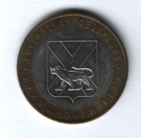 10 рублей 2006 года Приморский край