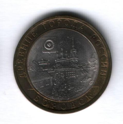 10 рублей 2005 года Боровск