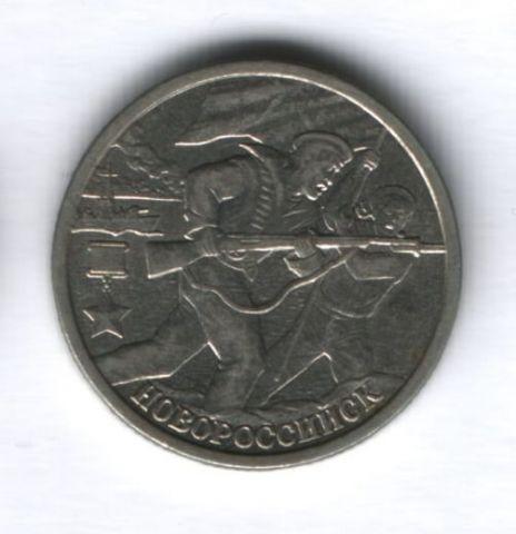 2 рубля 2000 года Новороссийск XF