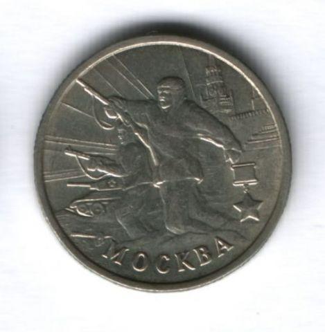 2 рубля 2000 года Москва XF