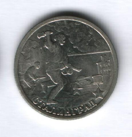 2 рубля 2000 года Сталинград AUNC