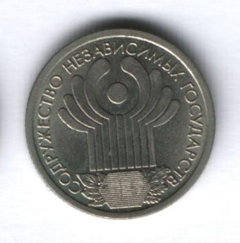 1 рубль 2001 года 10-летие СНГ, AUNC
