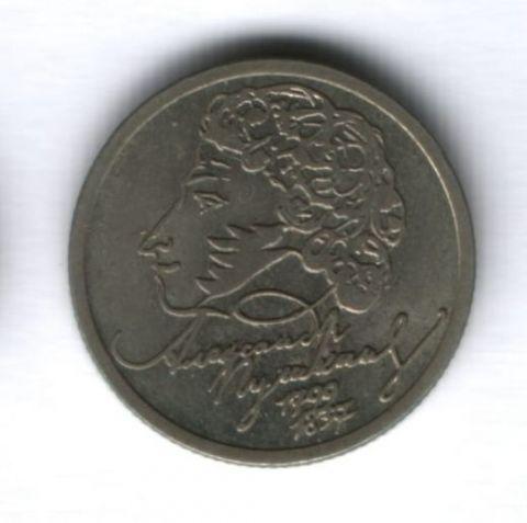 1 рубль 1999 года 200-летие рождения Пушкина, СПМД, XF