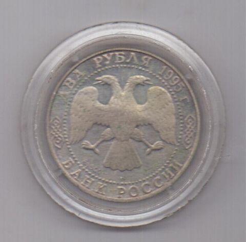 2 рубля 1995 года UNC Кутузов
