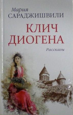Клич Диогена: рассказы. Православная книга для души