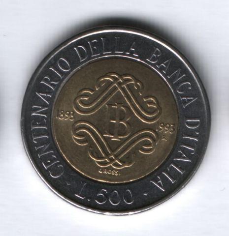 500 лир 1993 года Италия, 100 лет банку Италии