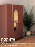 """Шкаф """"Лолита"""""""
