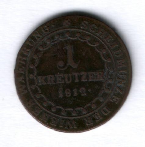 1 крейцер 1812 года B Австрия