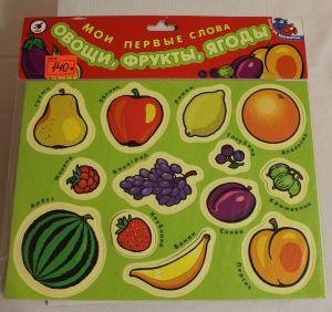 ! овощи,фрукты,ягоды магнит , ячейка: 14
