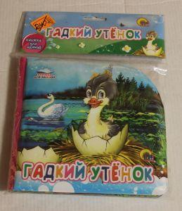 ! книжка для ванной гадкий утенок, ячейка: 60