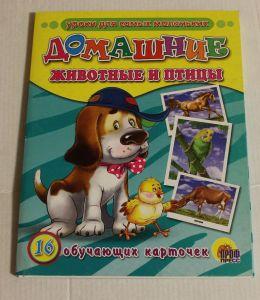 ! домаш животные и птицы 16 карт, ячейка: 14