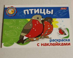 ! птицы с накл, ячейка: 15
