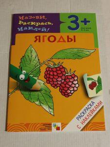 ! ягоды с накл, ячейка: 15