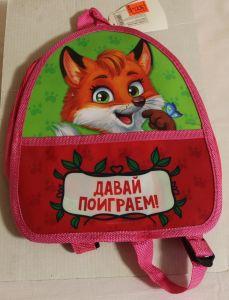 ! рюкзак давай поиграем 1отд+карман пласт, ячейка: 69