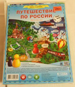 ! путешествие по россии, ячейка: 78