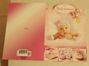 ! открытка с новорожденной 4, ячейка: 98