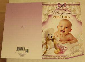 ! открытка с рождением ребенка, ячейка: 98