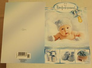 ! открытка с новорожденным 3, ячейка: 98
