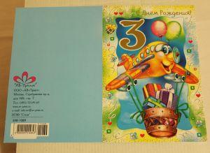 ! открытка мальч 3, ячейка: 98