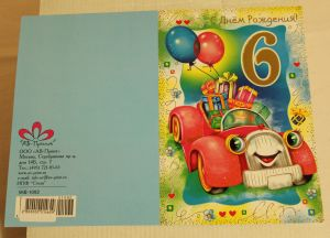 ! открытка мальч 6, ячейка: 98