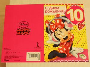! открытка дев 10, ячейка: 98
